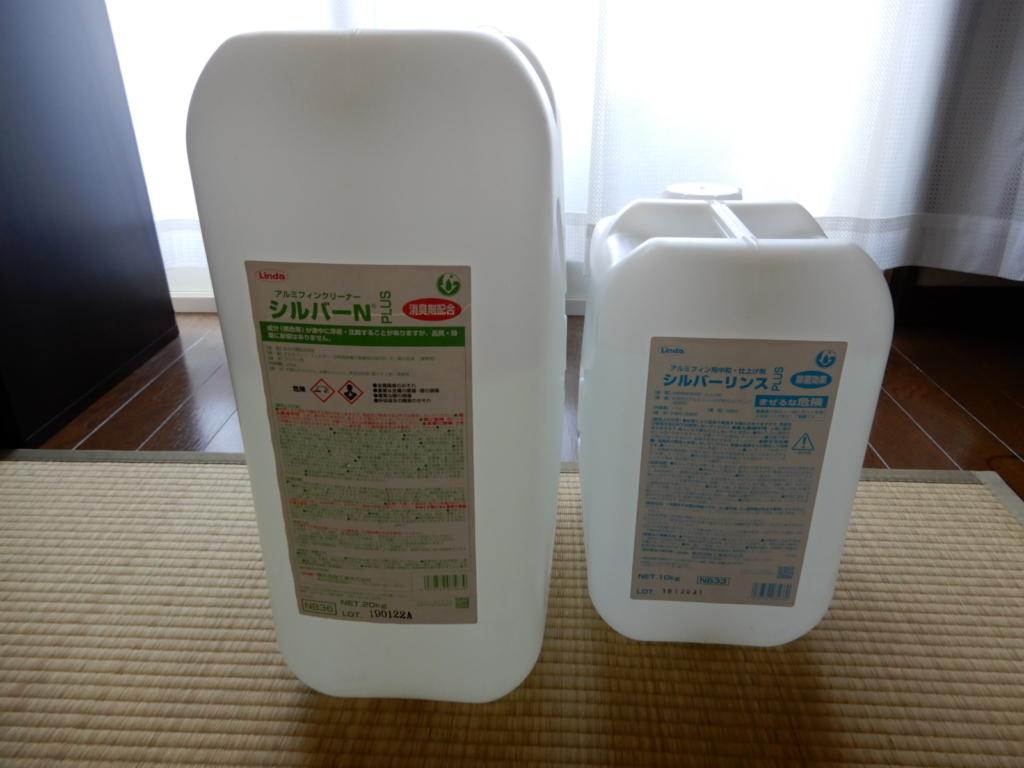 エアコンクリーニング用洗剤