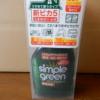 シンプルグリーンパック